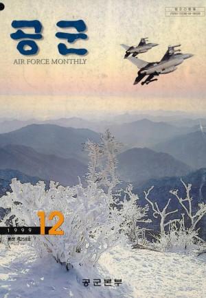 월간공군 1999년 12월호(제258호)