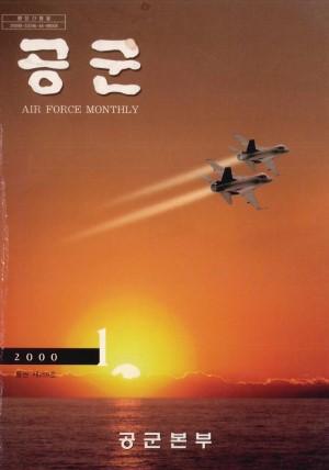 월간공군 2000년 1월호(제259호)