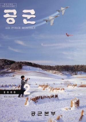 월간공군 2000년 2월호(제260호)