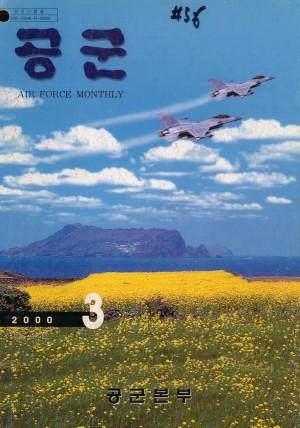 월간공군 2000년 3월호(제261호)
