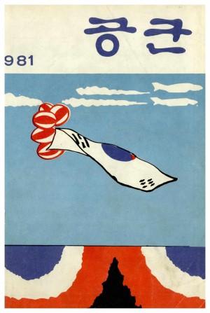 공군지 1981년 2호(제174, 175호 합본)