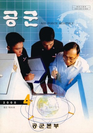 월간공군 2000년 4월호(제262호)