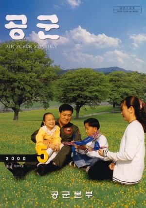 월간공군 2000년 5월호(제263호)