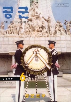 월간공군 2000년 6월호(제264호)