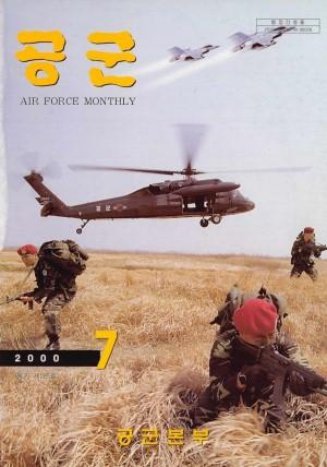 월간공군 2000년 7월호(제265호)