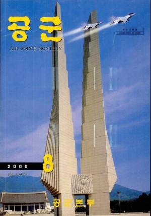 월간공군 2000년 8월호(제266호)