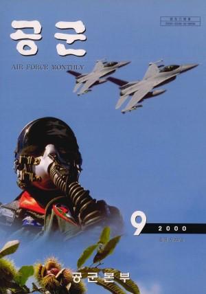 월간공군 2000년 9월호(제267호)