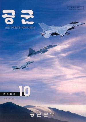 월간공군 2000년 10월호(제268호)
