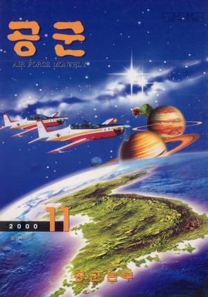 월간공군 2000년 11월호(제269호)