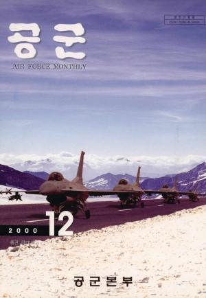 월간공군 2000년 12월호(제270호)