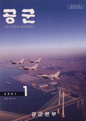 월간공군 2001년 1월호(제271호)