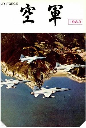 공군지 1983년 겨울호(제186, 187호 합본)