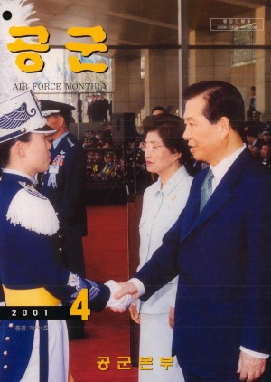 월간공군 2001년 4월호(제274호)