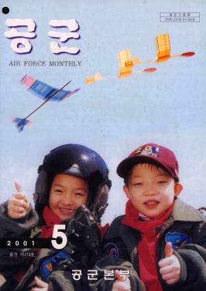 월간공군 2001년 5월호(제275호)
