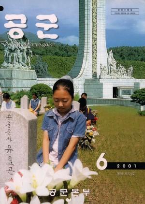 월간공군 2001년 6월호(제276호)
