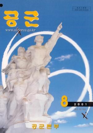 월간공군 2001년 8월호(제278호)