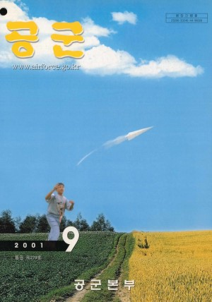 월간공군 2001년 9월호(제279호)