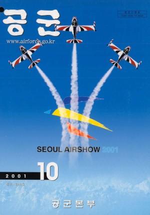 월간공군 2001년 10월호(제280호)