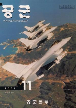 월간공군 2001년 11월호(제281호)