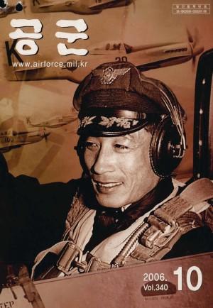 월간공군 2006년 10월호(제340호)
