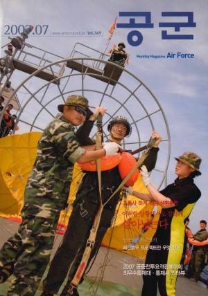 월간공군 2007년 7월호(제349호)