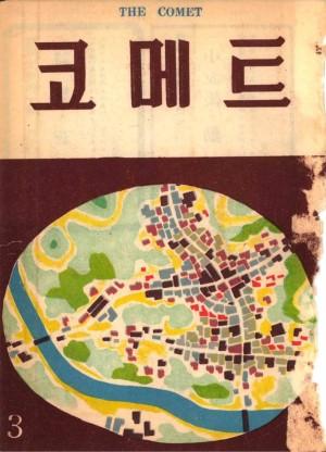 코메트 1953년 제3호