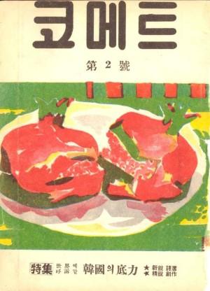 코메트 1953년 제2호