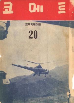 코메트 1952년 제1호