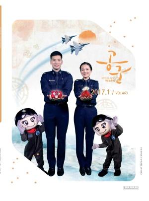 월간공군 2017년 1월호(제463호)