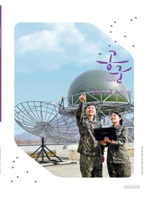 월간공군 2017년 3월호(제465호)
