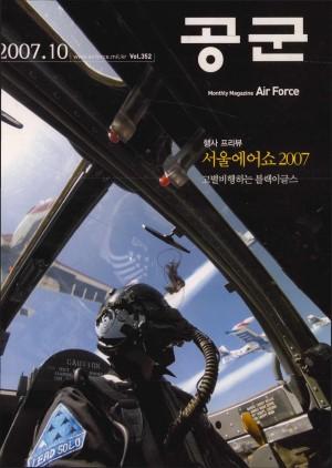 월간공군 2007년 10월호(제352호)