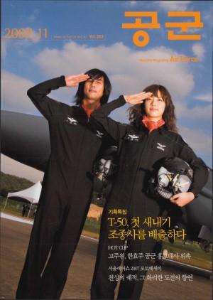 월간공군 2007년 11월호(제353호)
