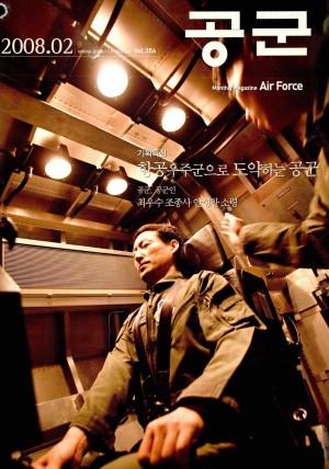 월간공군 2008년 2월호(제356호)