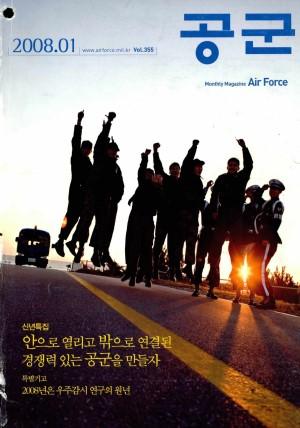 월간공군 2008년 1월호(제355호)