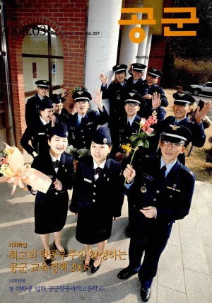 월간공군 2008년 3월호(제357호)