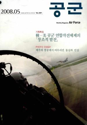 월간공군 2008년 5월호(제359호)