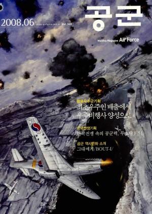 월간공군 2008년 6월호(제360호)