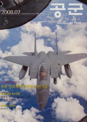 월간공군 2008년 7월호(제361호)