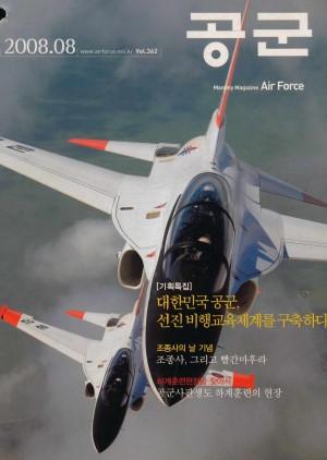 월간공군 2008년 8월호(제362호)