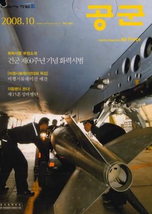 월간공군 2008년 10월호(제364호)
