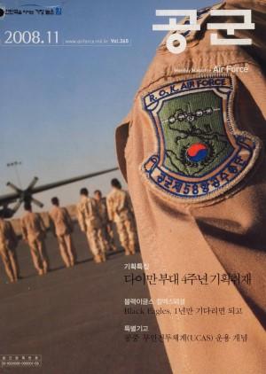 월간공군 2008년 11월호(제365호)