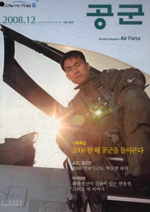 월간공군 2008년 12월호(제366호)