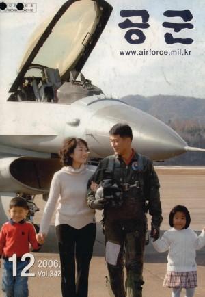 월간공군 2006년 12월호(제342호)