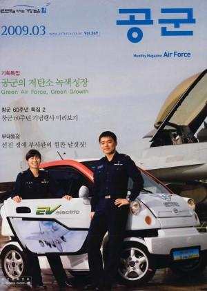 월간공군 2009년 3월호(제369호)