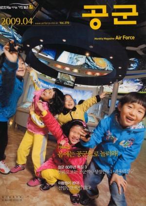 월간공군 2009년 4월호(제370호)