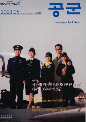 월간공군 2009년 5월호(제371호)