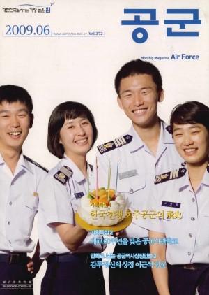 월간공군 2009년 6월호(제372호)