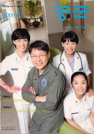 월간공군 2009년 7월호(제373호)