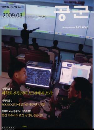 월간공군 2009년 8월호(제374호)