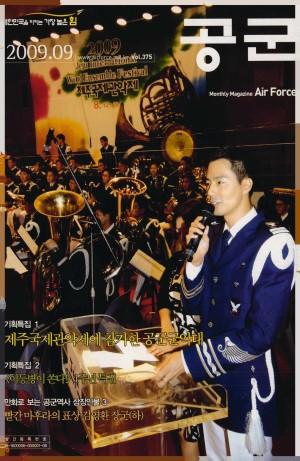 월간공군 2009년 9월호(제375호)
